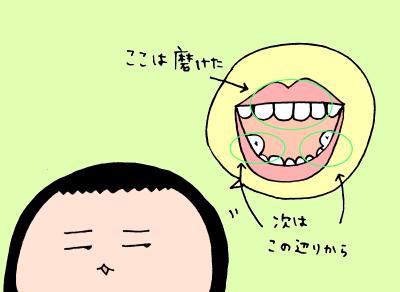 子どもを虫歯にしたくない!試行錯誤しつつ、3兄妹楽しく歯みがきタイム♪ ハナペコ絵日記<22>の画像7