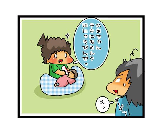 初めて妹へミルクをあげることにチャレンジ!しかし、思わぬ誘惑が・・・! ~親BAKA日記第9回~の画像6