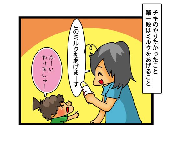 初めて妹へミルクをあげることにチャレンジ!しかし、思わぬ誘惑が・・・! ~親BAKA日記第9回~の画像1