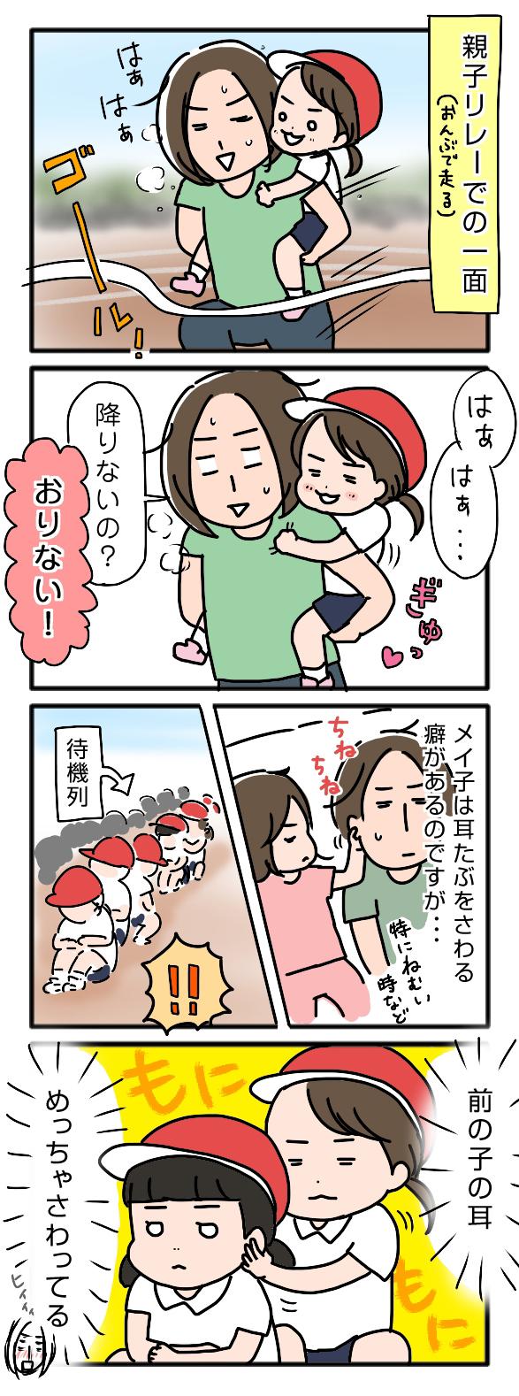 運動会中に感じた、娘のまだまだ甘えん坊な一面 ~姉ちゃんは育児中 年少編15~の画像1