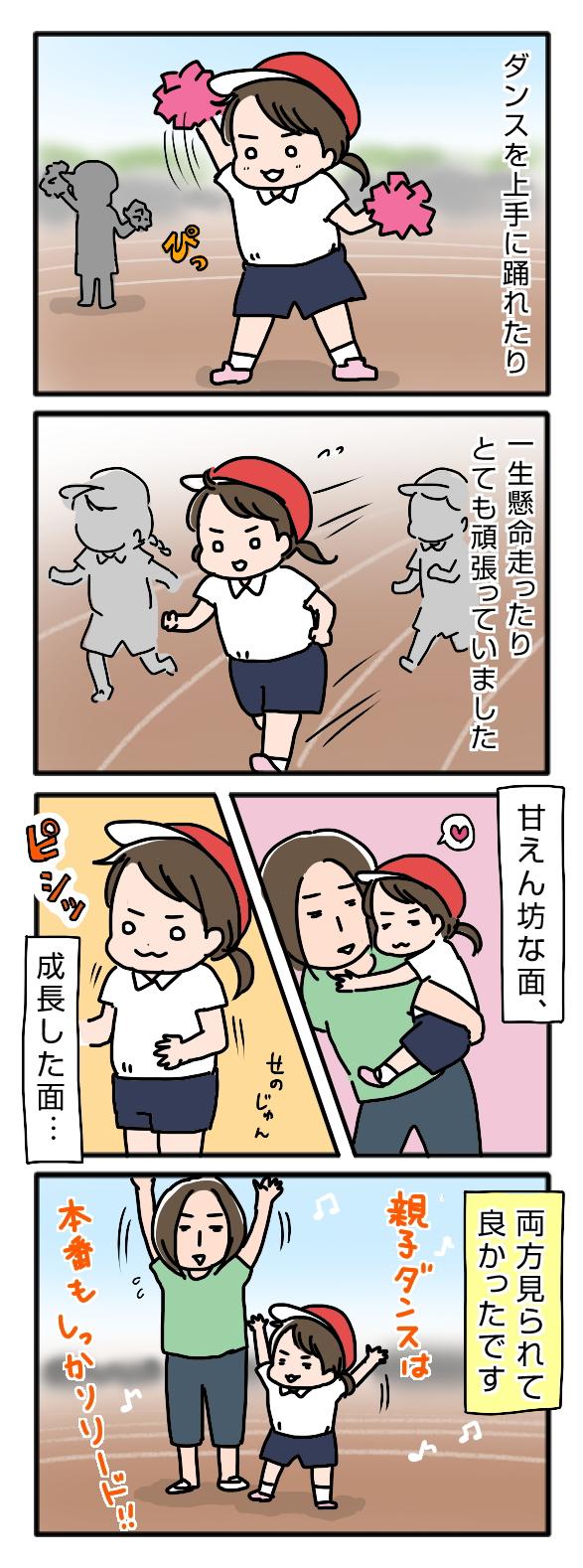 子どもの一生懸命さに感動!運動会を通して見れた、娘のいろいろな面 ~姉ちゃんは育児中 年少編16~の画像1