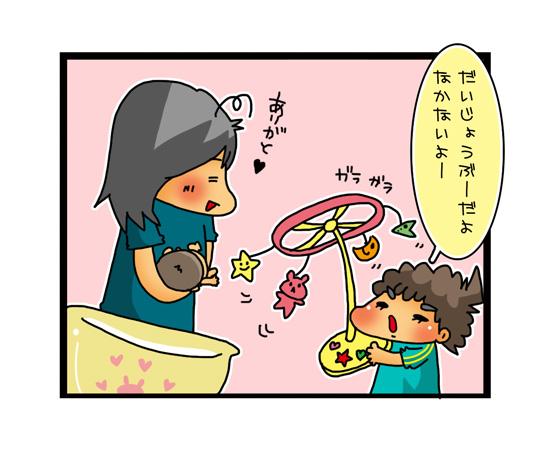 ドキドキ娘のお風呂デビュー!5年ぶりで母もドタバタ!? 沐浴話その1 ~親BAKA日記第10回~の画像9