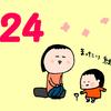 母一人、子ども3人連れてどこに行く?1~7歳まで楽しめるお出かけスポットとは ハナペコ絵日記<24>のタイトル画像
