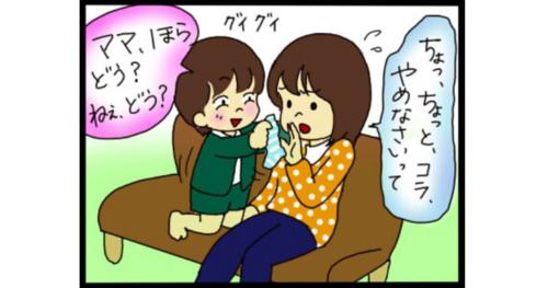 「ママ、これ嗅いでみて!」子どもの靴下のかほりは…(笑)のタイトル画像