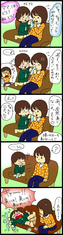 「ママ、これ嗅いでみて!」子どもの靴下のかほりは…(笑)の画像1