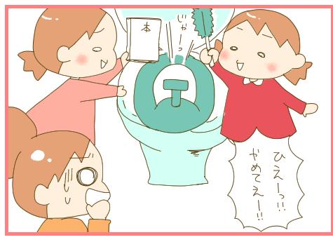 トイレにおもちゃを入れちゃう?!まだまだ続く双子のトイレトレーニングの画像2