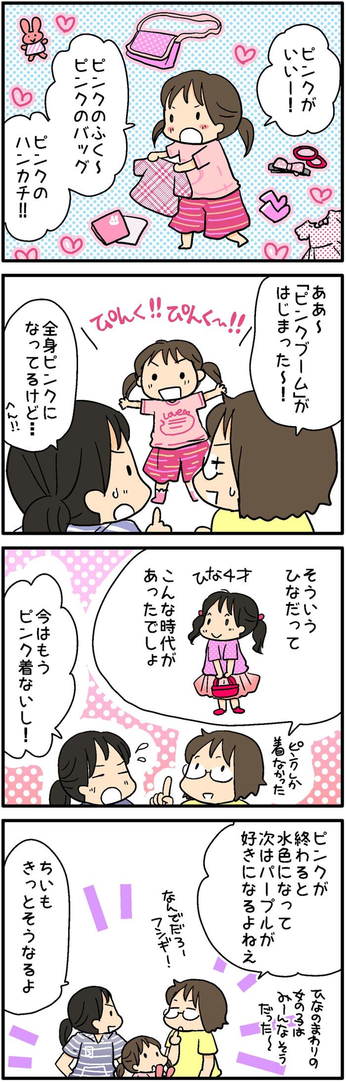 何歳から好みが出始める?女の子がハマる、服の色は・・・! ~おやこぐらし22~の画像1