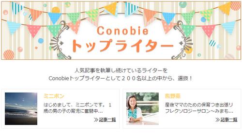 Conobieトップライターが決まりました!<前編>のタイトル画像