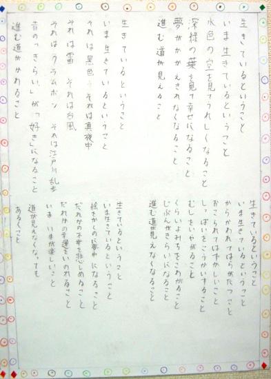 本当に小学生が書いたの!?谷川俊太郎の「生きる」になぞらえて書かれた詩がスゴすぎて泣ける・・・。の画像2