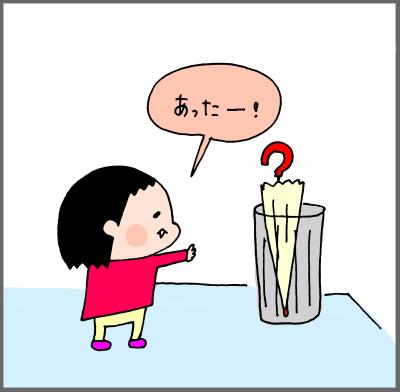 お気に入りアイテム!傘が大・大・大~好き♡2歳手前、乙女のこだわり! ハナペコ絵日記<25>の画像2