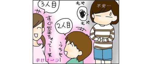 【妊活体験談】子どもが欲しい!妊活を始めた時に感じた不安な気持ちとは・・のタイトル画像