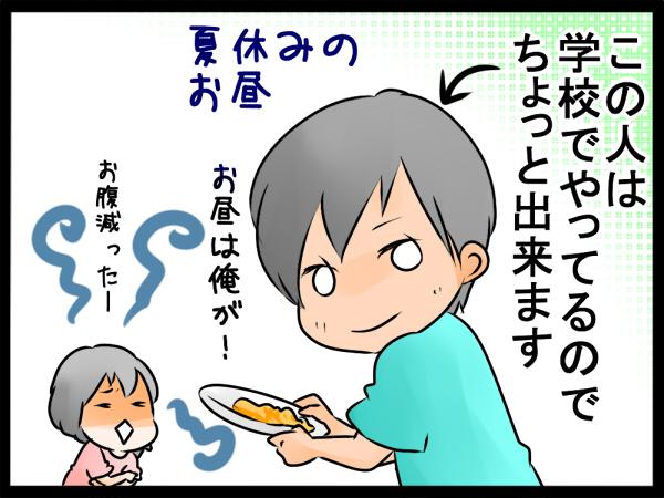 2歳娘の料理ブーム!夢だった「親子で一緒に料理」ができる!? ~空色日和 料理編その1~の画像2