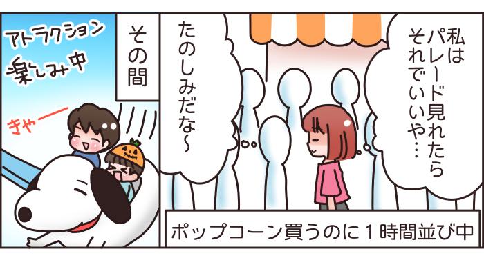 家族でテーマパーク♪パレードの直前に息子がまさかの○○発言!?の画像3