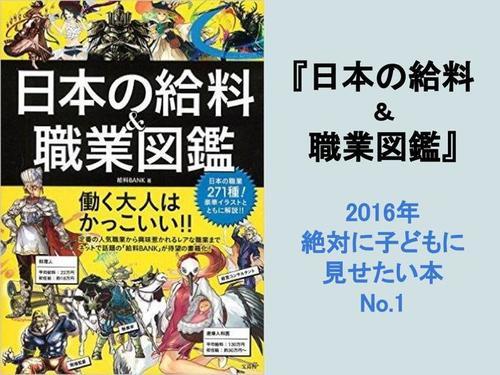 子どもから尊敬されるかも?!『日本の給料&職業図鑑』は2016年絶対に子どもに見せたい本No.1のタイトル画像