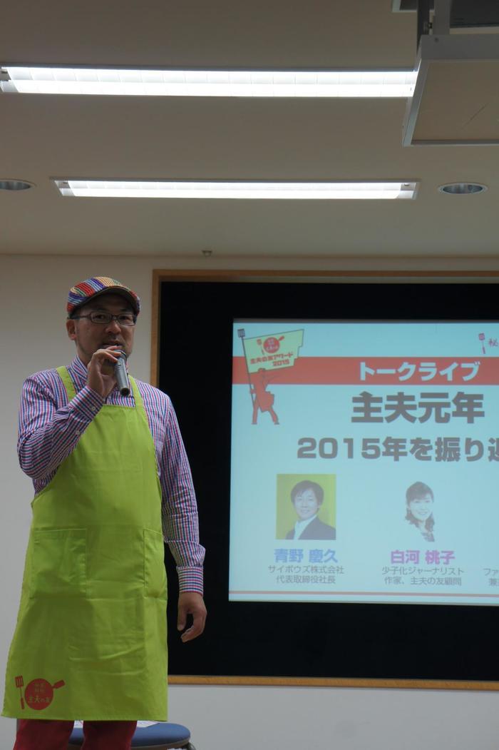 「主夫ってヒモじゃないの?」鈴木おさむさん、西島秀俊さん出演CM受賞の主夫の友アワードに潜入取材!の画像6