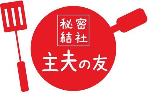 「主夫ってヒモじゃないの?」鈴木おさむさん、西島秀俊さん出演CM受賞の主夫の友アワードに潜入取材!のタイトル画像