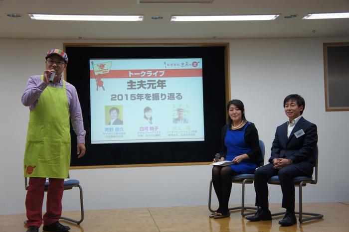 「主夫ってヒモじゃないの?」鈴木おさむさん、西島秀俊さん出演CM受賞の主夫の友アワードに潜入取材!の画像5