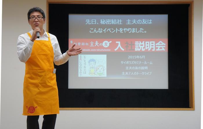 「主夫ってヒモじゃないの?」鈴木おさむさん、西島秀俊さん出演CM受賞の主夫の友アワードに潜入取材!の画像2