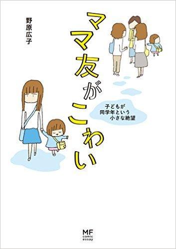 発言小町で大反響!「ママ友がこわい〜子どもが同学年という小さな絶望〜」がリアルすぎてほんとにこわい!のタイトル画像