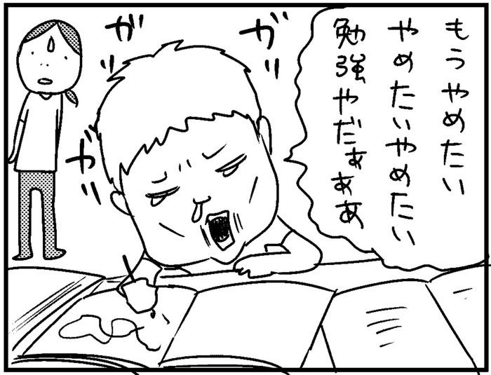息子の将来のために!某大手有名塾にウン万円支払った結果… ★このばし日記★第八話の画像12