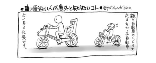 意外と知らない自転車の危険!子どもと自転車に乗る時、絶対確認したい4つの指示とは?のタイトル画像