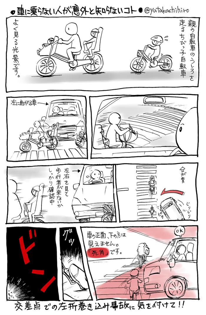 意外と知らない自転車の危険!子どもと自転車に乗る時、絶対確認したい4つの指示とは?の画像1