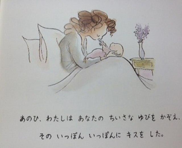 どうかわたしを忘れないで・・幼子を遺して逝く母親が、娘に宛てた1冊の絵本の画像1