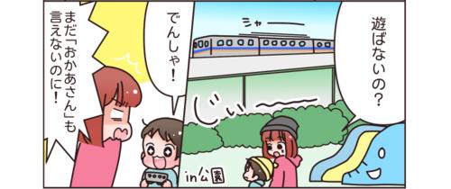 息子が教えてくれた電車のかっこよさ!私がママ鉄の扉を開けた日のタイトル画像