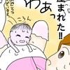 【出産体験談】陣痛促進剤を使ってついに赤ちゃんと対面!のタイトル画像