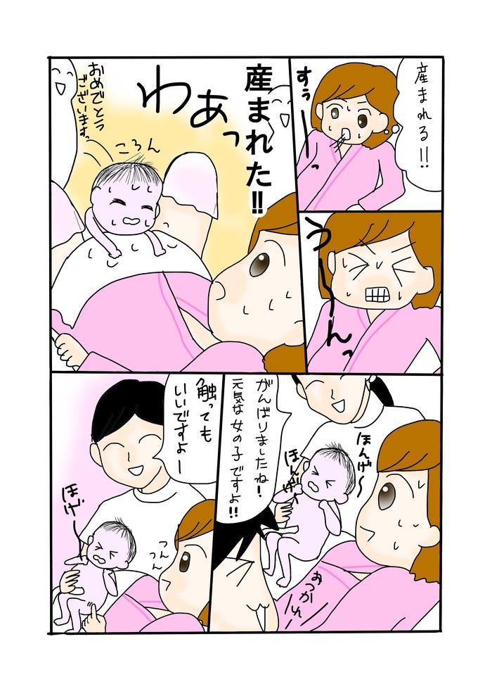 【出産体験談】陣痛促進剤を使ってついに赤ちゃんと対面!の画像3