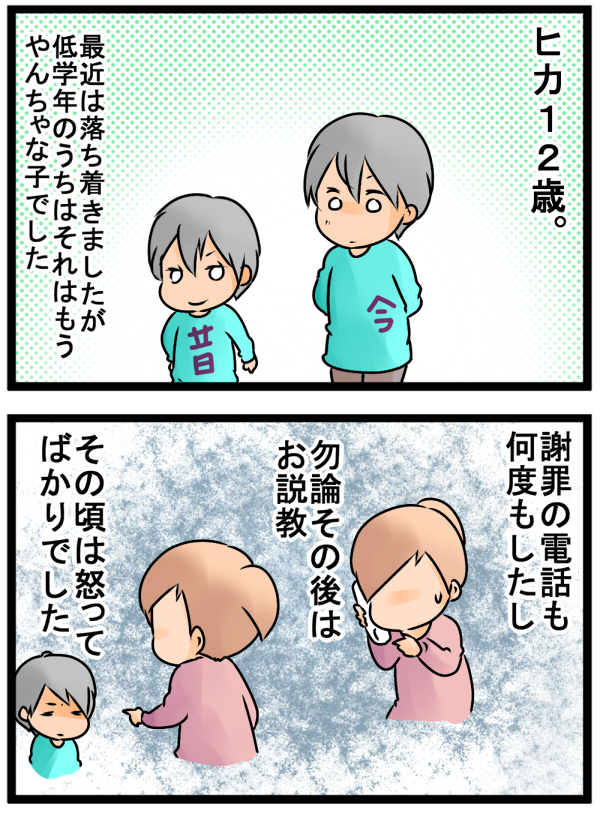 「何で分かってくれないの!?」つい子どもを怒ってしまう時。オススメ絵本『おこだでませんように』の画像1