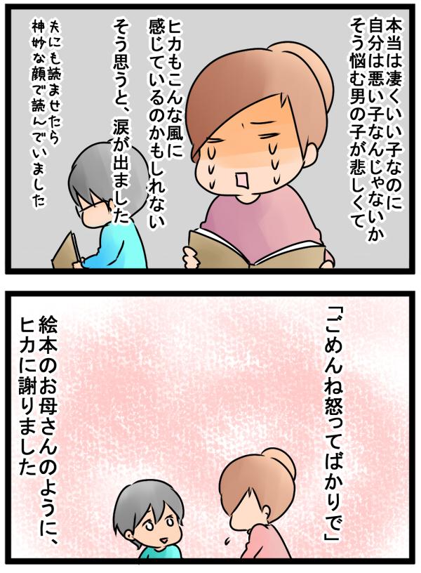 「何で分かってくれないの!?」つい子どもを怒ってしまう時。オススメ絵本『おこだでませんように』の画像2