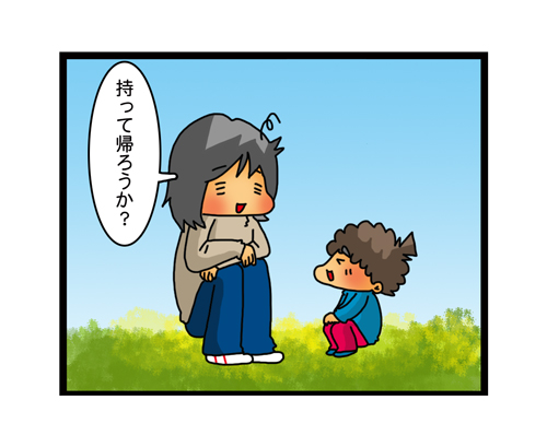 公園でいきなり「帰りたい」と言い出した息子。その理由に成長を感じる…!の画像5