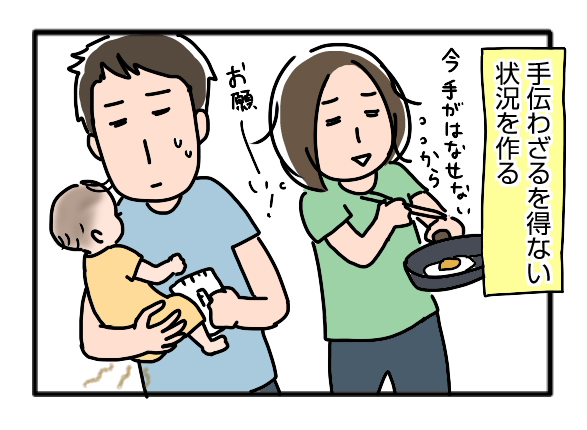 「ママだけじゃもう限界!」育児に無関心な夫が協力してくれるようになったきっかけの画像4