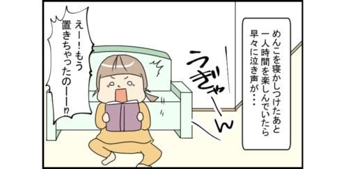 【子育てあるある?】「えーっ!?」寝かしつけ後、子どもの泣き声が聞こえる…!のタイトル画像