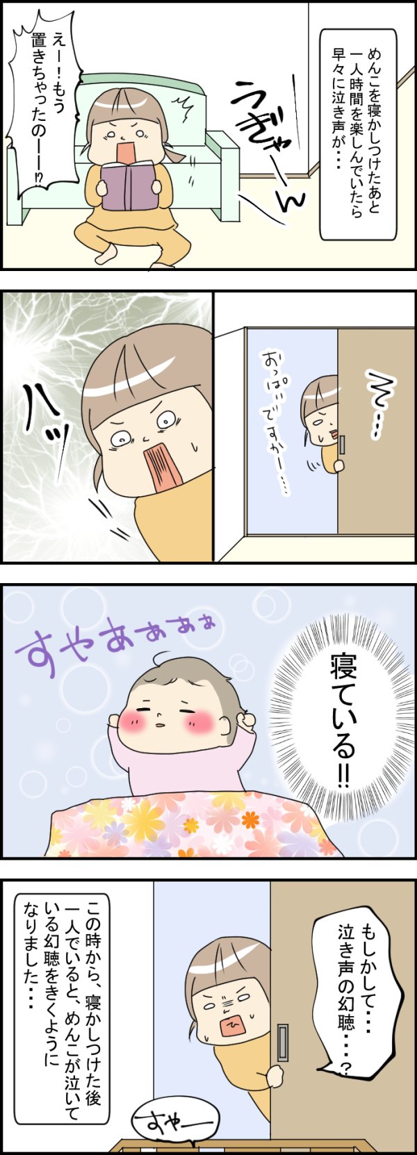 【子育てあるある?】「えーっ!?」寝かしつけ後、子どもの泣き声が聞こえる…!の画像1