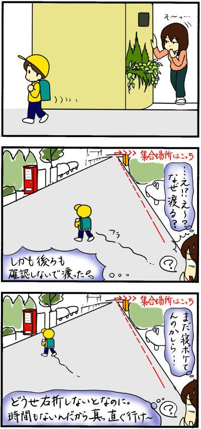 吹き出し注意!ちょっとおバカでキュンとする小学生の行動にツボる人続出。〜育児漫画5選〜の画像3