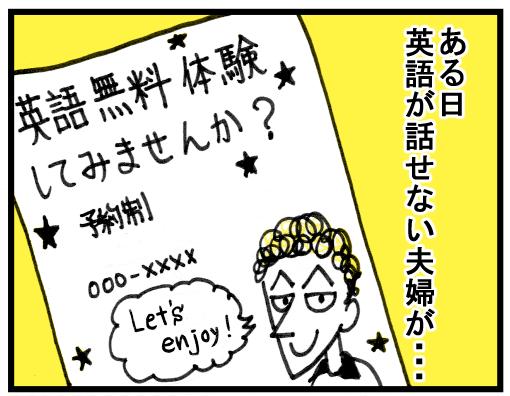 英語教材で40万円の高額教材を購入。その結果は・・?の画像1