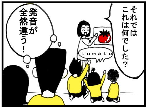 英語教材で40万円の高額教材を購入。その結果は・・?の画像2