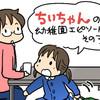 「早く行って●●になりたいの!」毎朝急いで家を出る理由は?幼稚園エピソード3 おやこぐらし26のタイトル画像