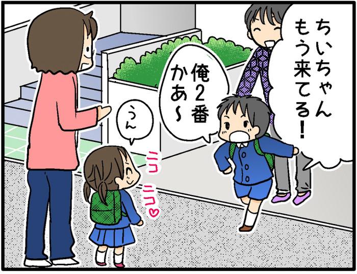 「早く行って●●になりたいの!」毎朝急いで家を出る理由は?幼稚園エピソード3 おやこぐらし26の画像3