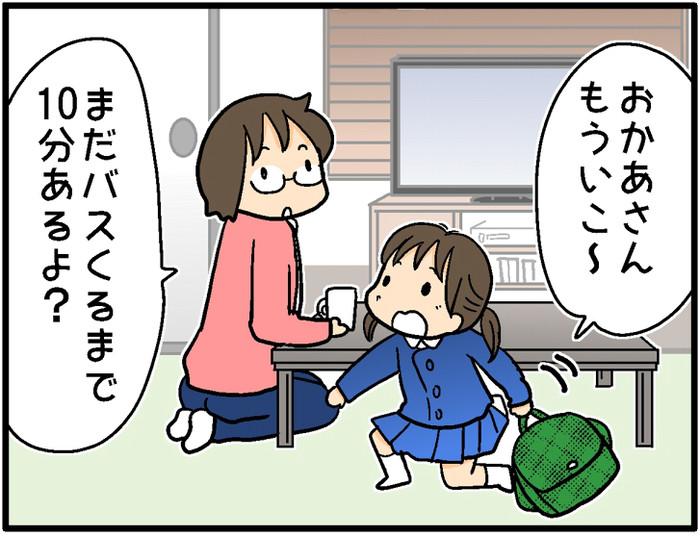 「早く行って●●になりたいの!」毎朝急いで家を出る理由は?幼稚園エピソード3 おやこぐらし26の画像1