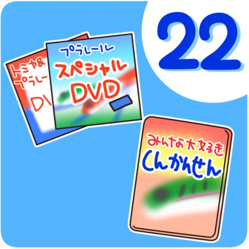 子鉄がハマっちゃう!?私が大人用本格派DVDをオススメする理由 ~はじめての男の子育児第二十二回~のタイトル画像