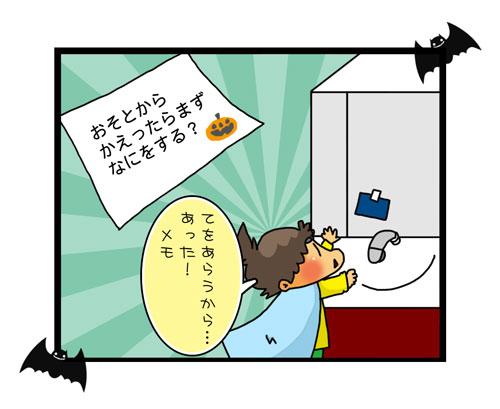 ハロウィンイベント行かなくてもOK!自宅でハロウィンを10倍楽しむ方法 ~親BAKA日記第15回~の画像7