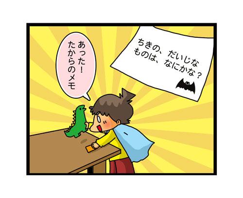 ハロウィンイベント行かなくてもOK!自宅でハロウィンを10倍楽しむ方法 ~親BAKA日記第15回~の画像6