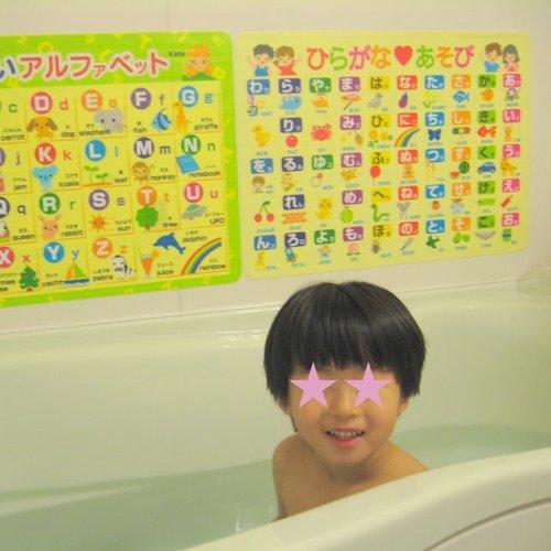 【親子で一緒に】なかなか勉強に興味を持ってくれない子にオススメ!お風呂は最高の学習空間だった!のタイトル画像