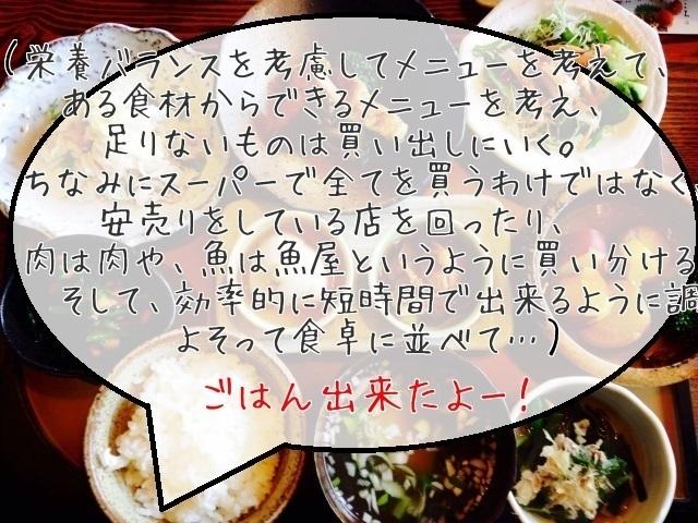 【パパの教科書】その温かいご飯が出てくるまでにママがしていることの全ての画像7