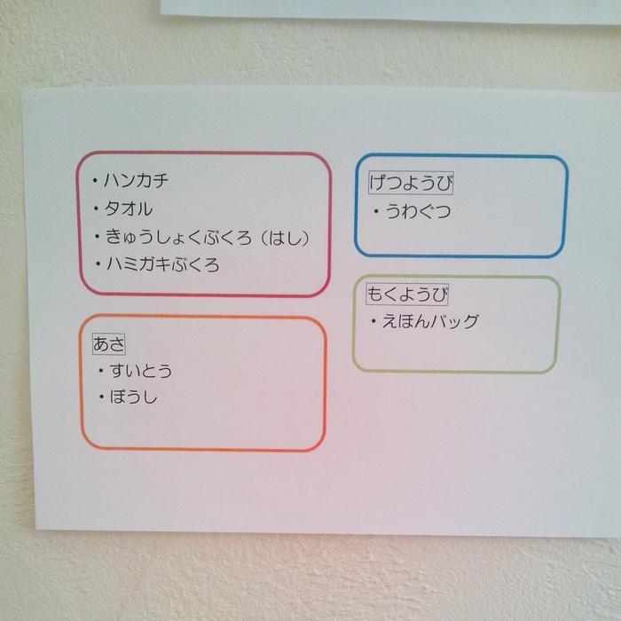 子どもが幼稚園のお支度を自分でできるようになる5つのポイントの画像1