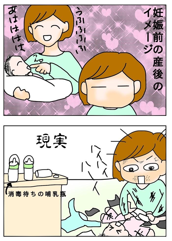 楽しみにしていた赤ちゃんとの対面!新生児育児の理想と現実とは・・・の画像2