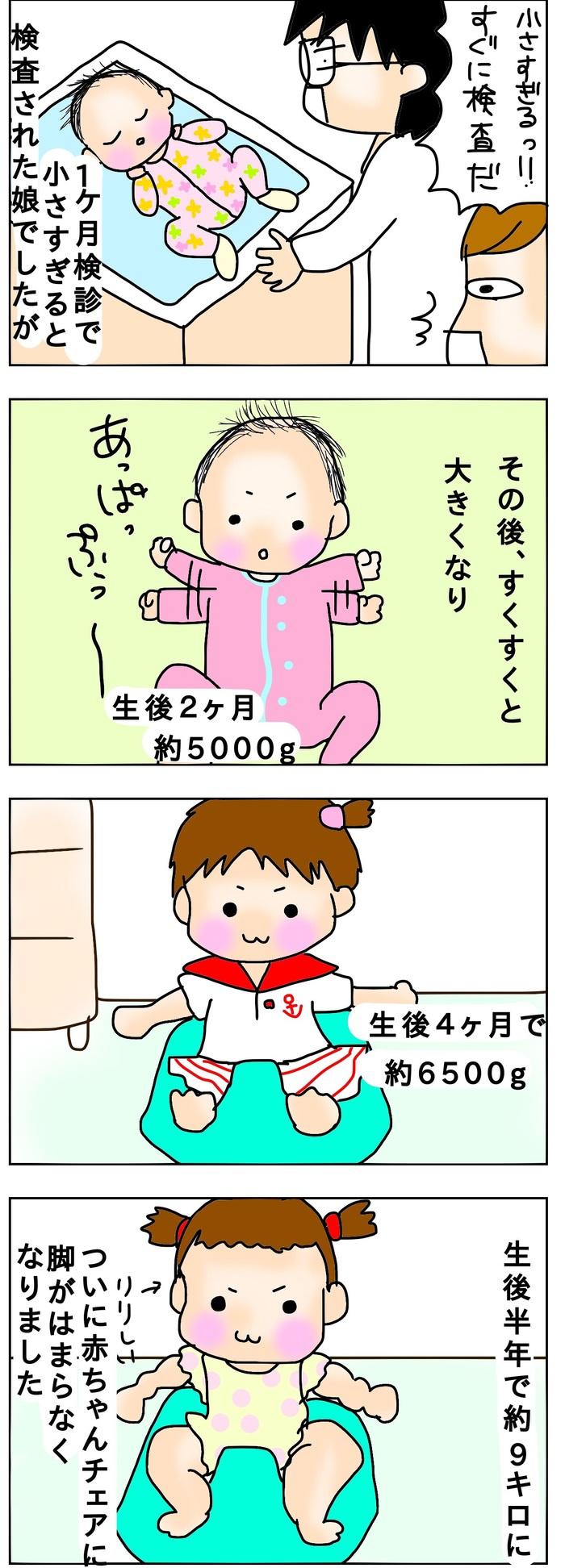 子どもの成長にも個性がある!ゆっくりマイペースに見守ろうの画像1